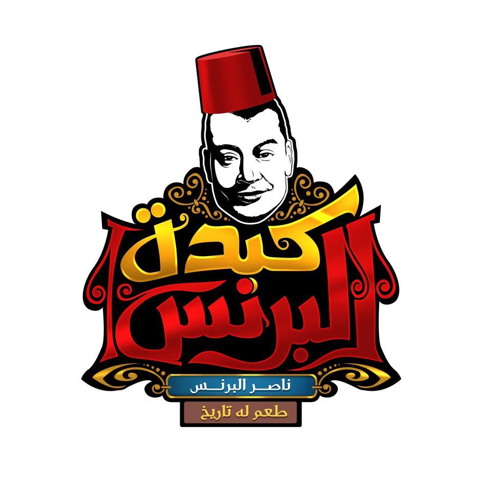 Shababik Masr
